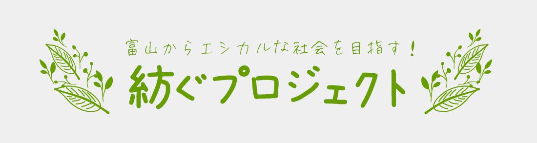 富山からエシカルな社会を目指す!